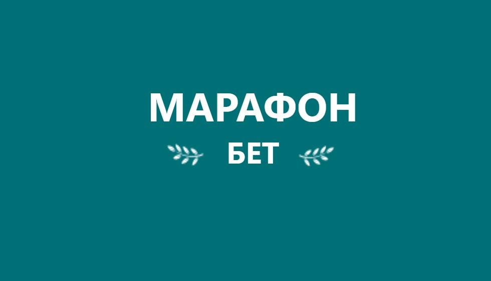 обзор букмекерской конторы Марафон ru.top-21.com