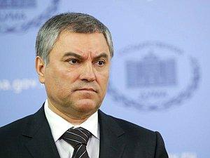 Вячеслав Володин назвал обращение РФ по Украине моментом истины для ЕСПЧ