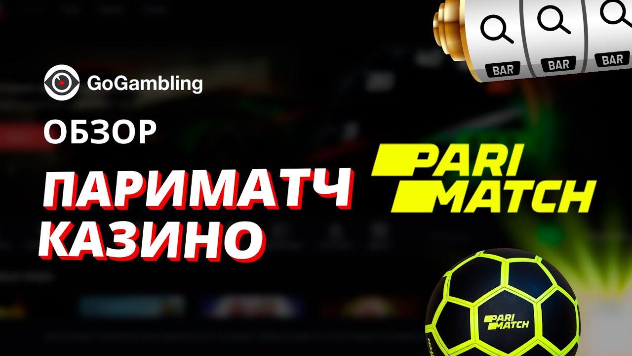parimatch казино casino-parimatch.info