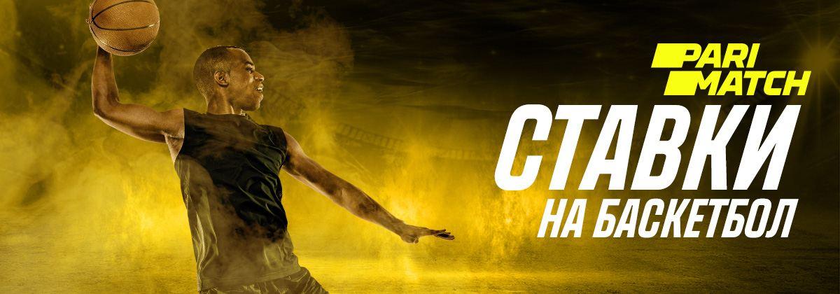 сделать ставку на баскетбол parimatch.ru