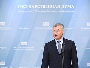 Вячеслав Володин: кандидаты в народные избранники обязаны взять обязательства перед людьми и нести ответственнос