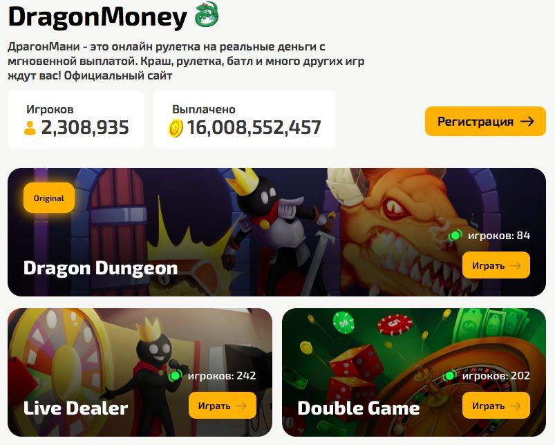 Dragon Money: обзор проекта + отзывы игроков