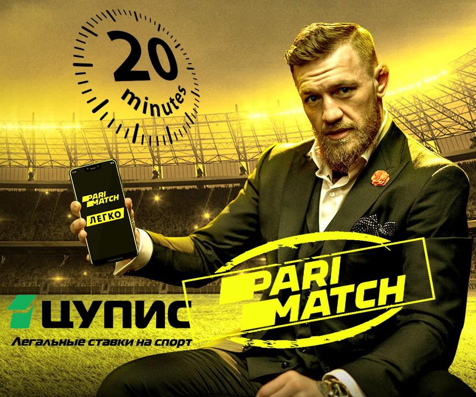 Париматч parimatch.ru