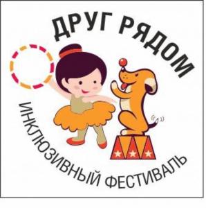 """На манеже Омского цирка пройдёт Детский инклюзивный фестиваль """" Друг рядом """""""