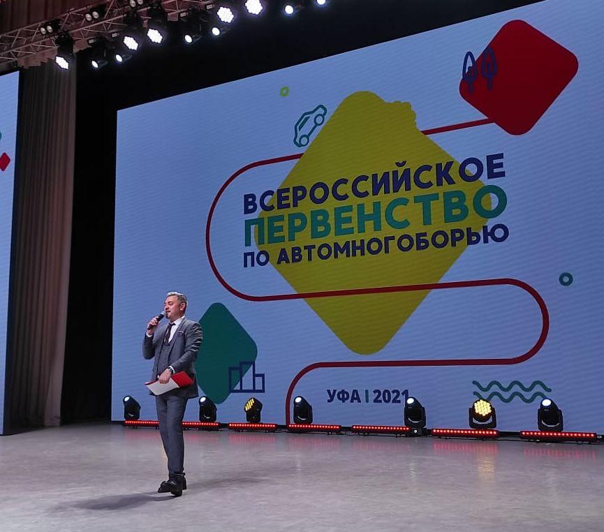 В Уфе стартовало Всероссийское первенство по автомногоборью среди юношей и девушек 14-17 лет