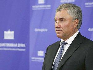Вячеслав Володин дал оценку прошедшей избирательной кампании в ГД