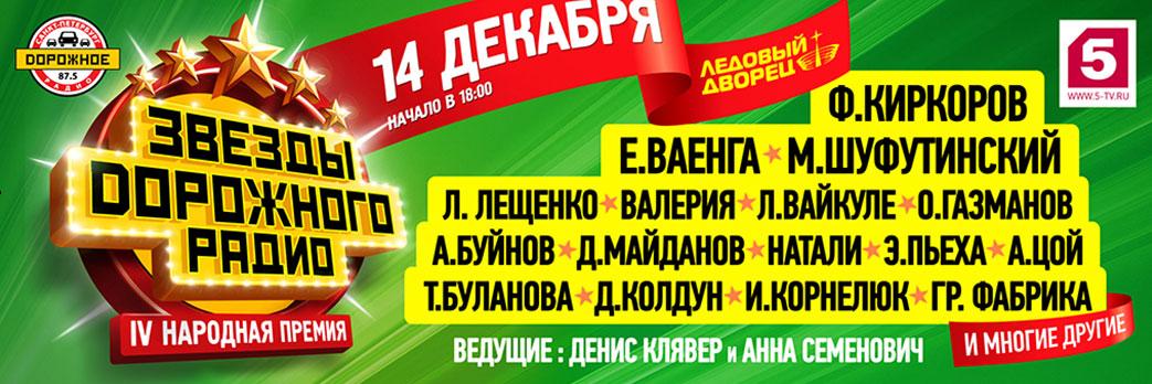 Дорожное радио ( Россия - Санкт-Петербург - 87 5 FM