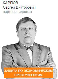 преобразователь адвокат по экономическим преступлениям омск несколько