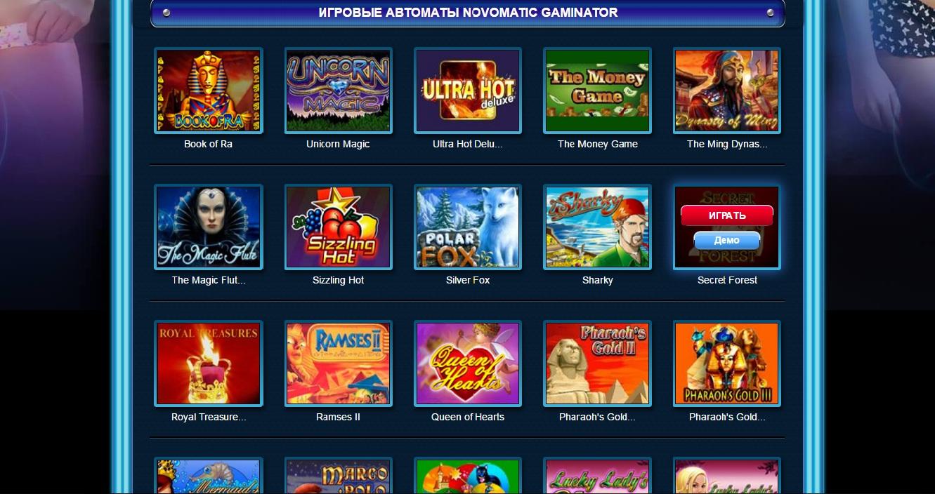 програма для обыгрывания онлайн казино