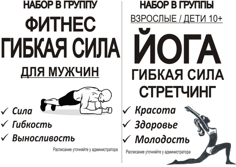 фитнес йога гибкая сила для мужчин и женщин