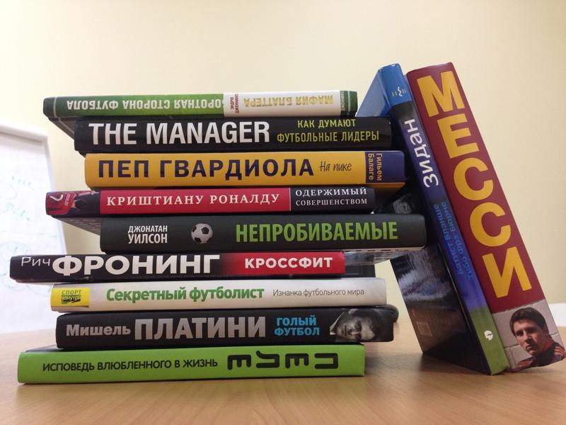 «Месси. Гений футбола» и другие книжные новинкина Форуме «Россия – спортивная держава»